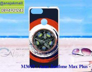 M3615-13 เคสแข็ง Asus Zenfone Max Plus-M1 ลาย CapStar VV