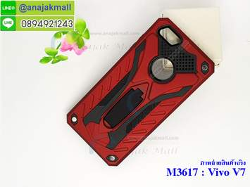 M3617-02 เคสกันกระแทก Xmen Vivo V7 สีแดง