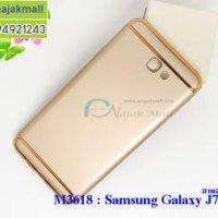 M3618-01 เคสประกบหัวท้าย Samsung Galaxy J7 Prime สีทอง