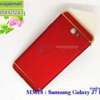 M3618-02 เคสประกบหัวท้าย Samsung Galaxy J7 Prime สีแดง