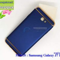 M3618-03 เคสประกบหัวท้าย Samsung Galaxy J7 Prime สีน้ำเงิน