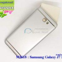 M3618-04 เคสประกบหัวท้าย Samsung Galaxy J7 Prime สีเงิน