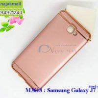 M3618-05 เคสประกบหัวท้าย Samsung Galaxy J7 Prime สีทองชมพู
