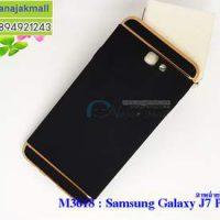 M3618-06 เคสประกบหัวท้าย Samsung Galaxy J7 Prime สีดำ