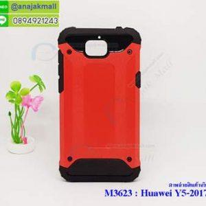 M3623-01 เคสกันกระแทก Huawei Y5 2017 Armor สีแดง