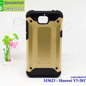 M3623-02 เคสกันกระแทก Huawei Y5 2017 Armor สีทอง