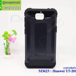 M3623-03 เคสกันกระแทก Huawei Y5 2017 Armor สีนาวี