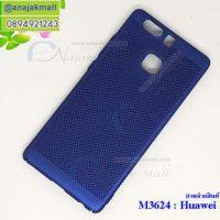 M3624-01 เคสระบายความร้อน Huawei P9 สีน้ำเงิน