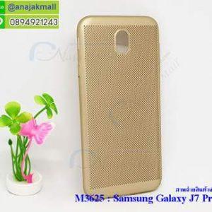 M3625-02 เคสระบายความร้อน Samsung Galaxy J7 Pro สีทอง