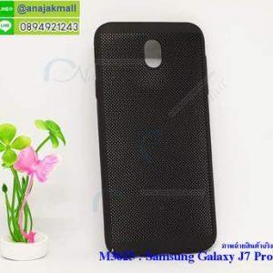M3625-04 เคสระบายความร้อน Samsung Galaxy J7 Pro สีดำ