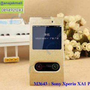 M3643-01 เคสโชว์เบอร์ Sony Xperia XA1 Plus สีทอง
