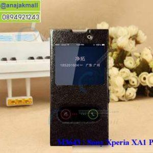 M3643-02 เคสโชว์เบอร์ Sony Xperia XA1 Plus สีดำ