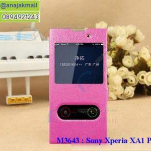 M3643-04 เคสโชว์เบอร์ Sony Xperia XA1 Plus สีชมพู