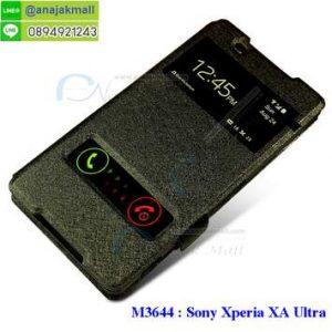 M3644-02 เคสโชว์เบอร์ Sony Xperia XA Ultra สีดำ