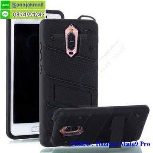M3656-03 เคสโรบอทสมาร์ท Huawei Mate 9 Pro สีดำ