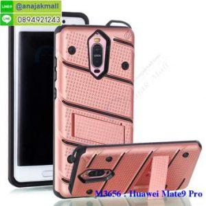 M3656-04 เคสโรบอทสมาร์ท Huawei Mate 9 Pro สีทองชมพู