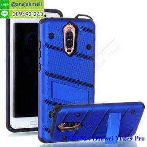 M3656-05 เคสโรบอทสมาร์ท Huawei Mate 9 Pro สีน้ำเงิน