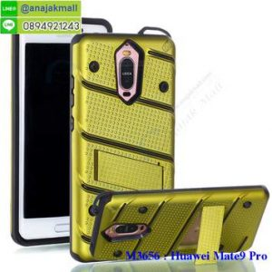 M3656-06 เคสโรบอทสมาร์ท Huawei Mate 9 Pro สีเขียว