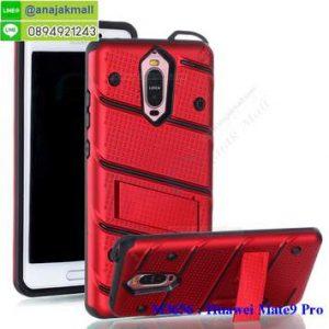 M3656-07 เคสโรบอทสมาร์ท Huawei Mate 9 Pro สีแดง