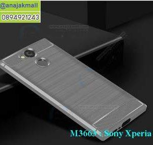 M3663-02 เคสยางกันกระแทก Sony Xperia L2 สีเทา
