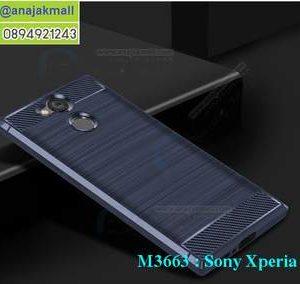 M3663-03 เคสยางกันกระแทก Sony Xperia L2 สีน้ำเงิน