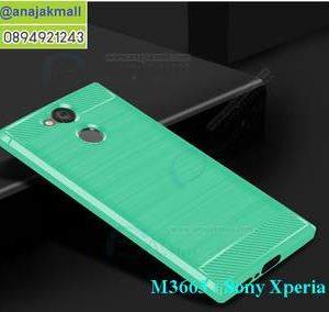 M3663-05 เคสยางกันกระแทก Sony Xperia L2 สีเขียว