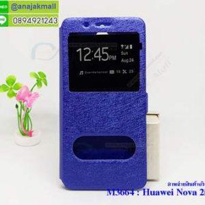 M3664-01 เคสโชว์เบอร์ Huawei Nova 2i สีน้ำเงิน