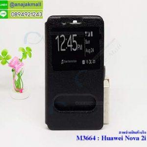 M3664-02 เคสโชว์เบอร์ Huawei Nova 2i สีดำ
