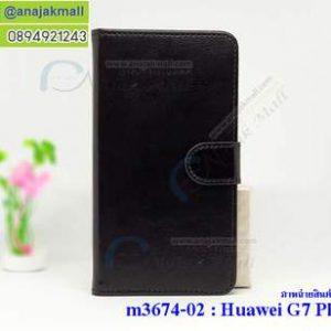 M3674-02 เคสฝาพับไดอารี่ Huawei G7 Plus สีดำ