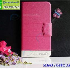 M3683-03 เคสฝาพับ OPPO A83 สีชมพู