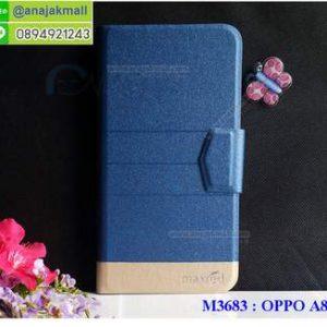 M3683-04 เคสฝาพับ OPPO A83 สีน้ำเงิน