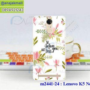 M2441-24 เคสยาง Lenovo K5 Note ลาย Flower X03