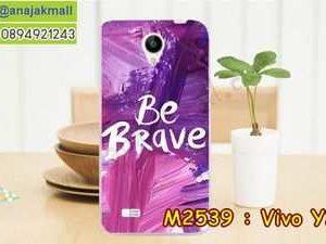 M2539-24 เคสยาง Vivo Y21 ลาย Be Brave