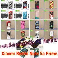 M3436 เคสแข็ง Xiaomi Redmi Note 5a Prime พิมพ์ลาย(เลือกลาย)