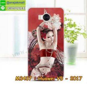 M3437-08 เคสแข็ง Huawei Y5 2017 ลาย Lomia
