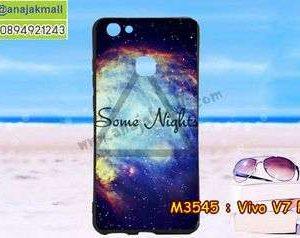 M3545-10 เคสยาง Vivo V7 Plus ลาย Some Nights