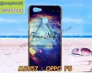 M3557-19 เคสยาง Oppo F5 ลาย Some Nights