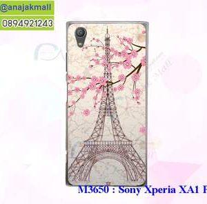 M3650-11 เคสแข็ง Sony Xperia XA1 Plus ลาย Paris Tower