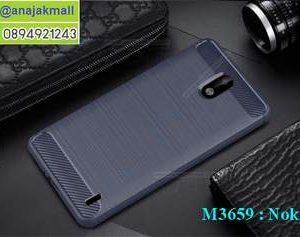 M3659-03 เคสยางกันกระแทก Nokia 2 สีน้ำเงิน