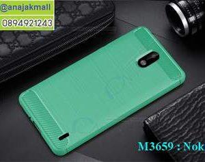 M3659-05 เคสยางกันกระแทก Nokia 2 สีเขียว