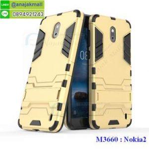 M3660-01 เคสโรบอทกันกระแทก Nokia 2 สีทอง