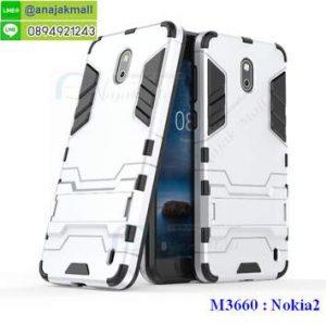 M3660-02 เคสโรบอทกันกระแทก Nokia 2 สีเงิน