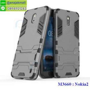 M3660-03 เคสโรบอทกันกระแทก Nokia 2 สีเทา