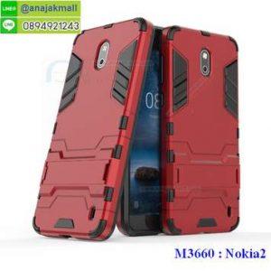 M3660-05 เคสโรบอทกันกระแทก Nokia 2 สีแดง