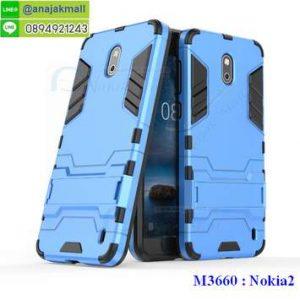 M3660-06 เคสโรบอทกันกระแทก Nokia 2 สีฟ้า