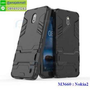 M3660-07 เคสโรบอทกันกระแทก Nokia 2 สีดำ