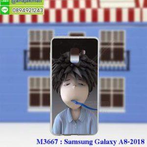 M3677-04 เคสยาง Samsung A8 2018 ลาย Boy
