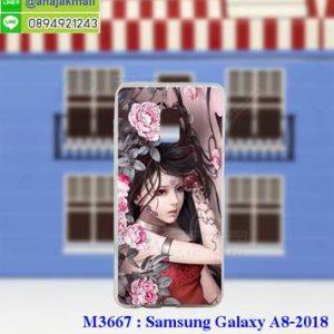 M3677-05 เคสยาง Samsung A8 2018 ลาย Laminia