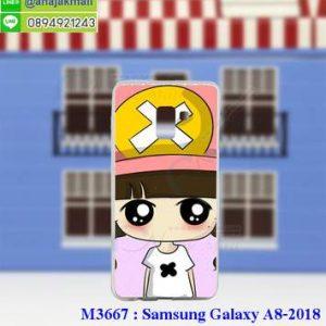 M3677-10 เคสยาง Samsung A8 2018 ลาย YuYuk