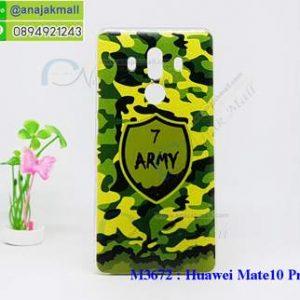 M3672-01 เคสแข็ง Huawei Mate10 Pro ลาย 7 Army